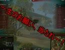 【WoT】ゆっくりテキトー戦車道 ブルドッグ編 第36回「タイマン」