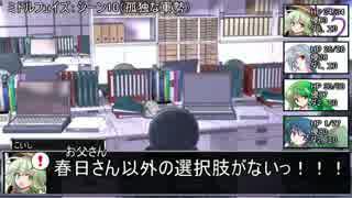 付喪卓でダブルクロス Episode.1-12 【東