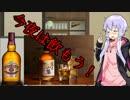 【第二回ひじき祭】のんべぇゆかりが晩酌するだけの動画【ウイスキー】