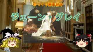 【ゆっくり歴史紹介】ジェーン・グレイ【1