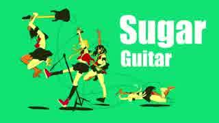半年で軽音部クビになって歌しかない俺が Sugar Guitar 歌ってみた 【nory】