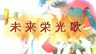 【クリプトン全員】 未来栄光歌 【ボカ