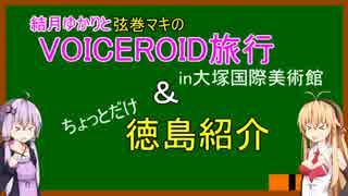 【ひじき祭】VOICEROID旅行in大塚国際美術