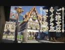 【Minecraft】ご注文はマイクラ建築ですか? Part1【ゆっくり実況】