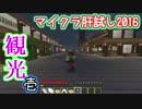 【KADA視点】マイクラ肝試し2016 前川郷探索編 1/5