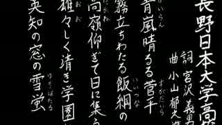 【夏の校歌】長野日大【甲子園アレンジ】