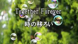 恋の歌 : Together Forever. 時の移ろい T.ルビー