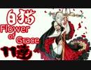 【白猫】Flower of Graceガチャ11連じゃああああああ