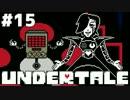 【実況】Undertale -アンダーテール- 誰も死ぬ必要のないRPG #15【Nルート】
