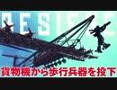 【Besiege】貨物機から歩行兵器を投下
