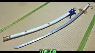 刀剣乱舞の石切丸の大太刀の作り方