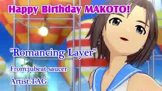 [MAD]Romancing Layer-From jb saucer-(真Dancing!ver) 【2016まこ誕★】