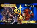 【戦国大戦】退き口カタリナ動画4【vs正一位A】