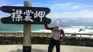 YAMAHA兄妹で行く北海道ツーリング Part12