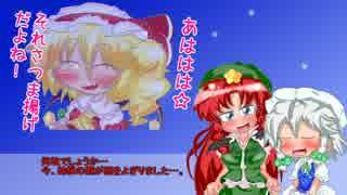 【東方】カリスマ紅魔飯 第04話 「昨夜の