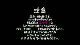 【腐向け】中の/人のB/LC/Dのエッ/チなシ/