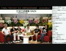 [3周年FF14] 開発コアメンバー×吉田P対談~エンディング 2/5