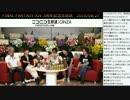 [3周年FF14] 開発コアメンバー×吉田P対談~エンディング 3/5