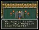 ドラクエ6 冒険の書39.5 修行