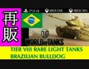ブラジル軽戦車が再販するよ!「M41B Brazilian Bulldog」【WoTPS】【WoTX】