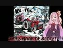 【琴葉茜】Alles Naar De Klote【カバー】