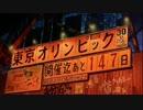 映画 AKIRA 2020東京オリンピック 例のシーン
