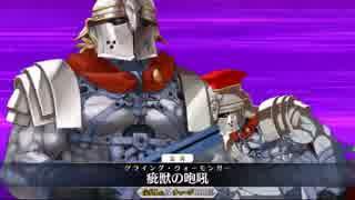 【FateGO】強敵との戦い 6章ボス対星1鯖編 最終回【令呪4画総力戦】