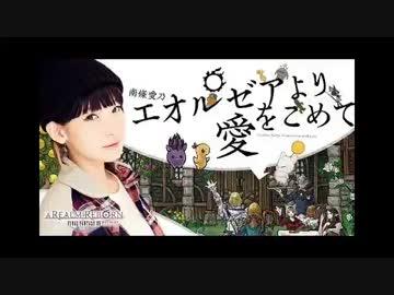 FF14Webラジオ エオルゼアより愛をこめて第95回(2016.08.26)