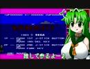 【SG1000】メイドさんと海戦しよ♪YAMATO・N-SUB他【艦これ?】