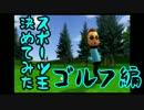 【WiiSports】スポーツ王決めてみたpart4【実況プレイ動画】