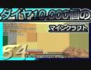 【Minecraft】ダイヤ10000個のマインクラフト Part54【ゆっくり実況】