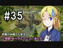 【Banished】村長のお姉さん 実況 35【村作り】