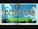 【実況】(V)・∀・(V)のなつやすみ2016 8