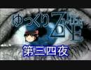 【ホラー&ミステリー】ゆっくりTwilight Zone 第三四夜【ゆっくり朗読】