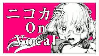 【ニコカラ】チェチェ・チェック・ワンツ