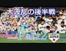 【パワプロ実況】侍JAPAN VS μ's&Aqours連合チーム2回戦 後半戦