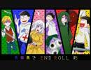 【偽実況松】青紫黄で「END ROLL」#5