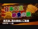 【GSR750】世界ランク1位が名道・絶景巡りの旅【日本縦断】part14