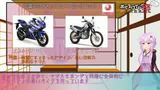 ゆかりさんがバイクを紹介する動画