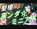 【DARKSOULSⅢ】錬装士ゆかりの10周目ロスリック冒険譚 vol.⑭