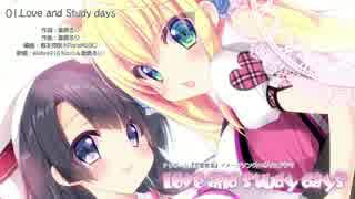 恋愛教室 (Love and Study days & ボイスドラマ クロスフェード)