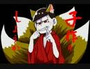 【手描きおそ松さん】結ン/デ開/イテ羅/刹と/骸【妖怪松】