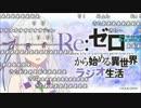 【コメント有】Re:ゼロから始める異世界ラジオ生活 第23回【井口裕香】