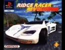 Ridge Racer 初代&Revolution メドレー