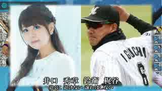 「加賀岬」を野球選手名で歌ってみた