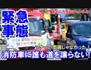 【韓国の緊急自動車優先訓練】 訓練でさえ消防車が立ち往生!