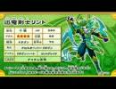 【オレカバトルbgm】迅竜剣士リントのテーマ