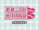 美男高校地球防衛部LOVE! LOVE! 第8話「愛は雪のように」