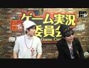 ゲーム実況委員会 出演:もこう、茸 第5回【闘TV】part.2