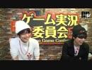 ゲーム実況委員会 出演:もこう、茸 第5回【闘TV】part.3